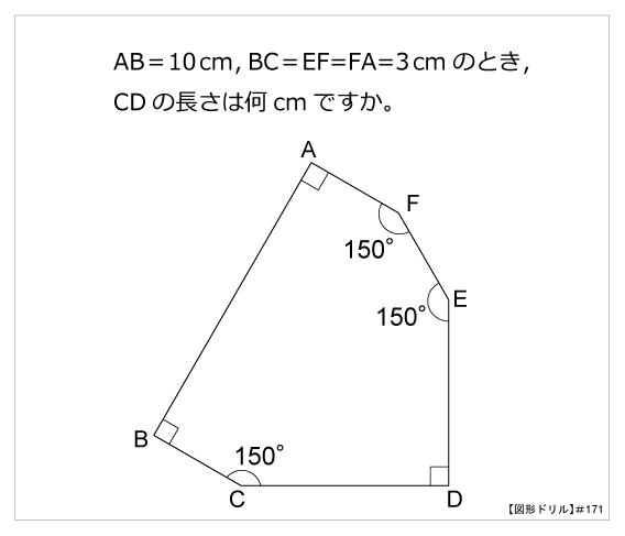 171m図形ドリル第171問 図形の把握
