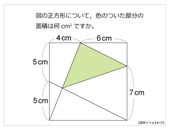 172m図形ドリル第172問 求積のくふう