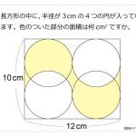 第173問 複合図形の面積