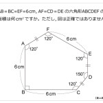 ⑰ 六角形の面積