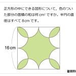 レベル5 複合図形