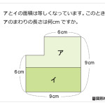 レベル3 面積とまわりの長さ