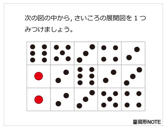 zn57レベル4 展開図を探せ!