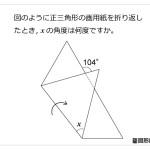 レベル5 正三角形の折り返し