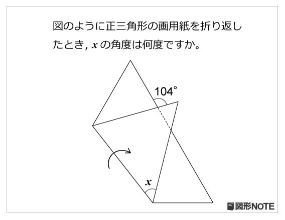 図形問題レベル5 正三角形の折り返し