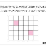 レベル4 正方形の個数