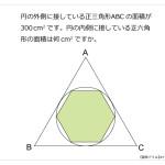 第175問 内接円と正六角形