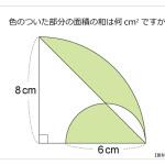 第178問 おうぎ形の複合図形