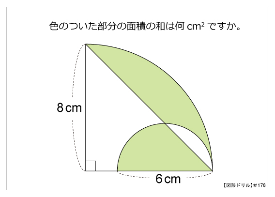 おう ぎ 形 の 面積