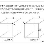 ⑱ 立方体の共通部分