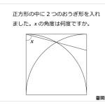 レベル5 定番の角度問題