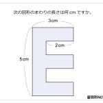 レベル2 「E」のまわりの長さ