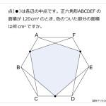 第182問 正六角形の面積