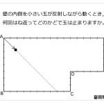 レベル3 反射の作図