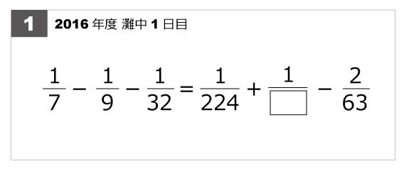 nada2016sansu-01-01