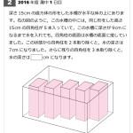 第2問-水量の問題(定番)