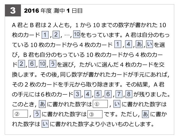 nada2016sansu-03-01