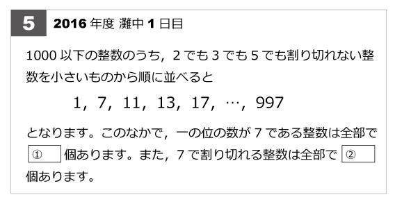 nada2016sansu-05-01