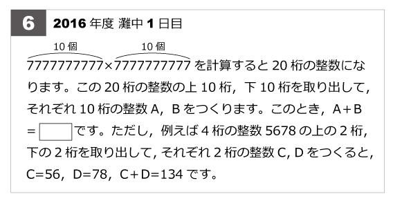 nada2016sansu-06-01