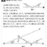 第7問-反射の問題