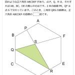 第8問-正六角形の面積比