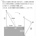 第9問-図形の回転移動