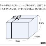レベル4 プレゼントボックス