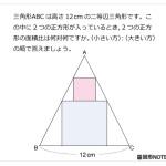 レベル6 大小2つの正方形
