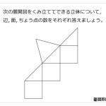 レベル3 複雑な展開図