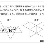 レベル5 正八面体の展開図