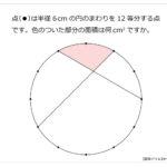 第190問 円の12等分
