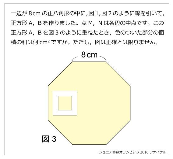 2016sansu-oly04_01