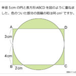 第192問 円と長方形