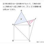 第193問 正方形と正三角形
