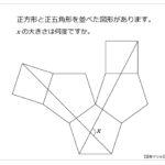 第201問 正五角形と正方形