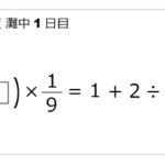 第1問-分数の計算問題