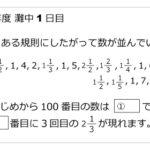 第3問-規則性・数列