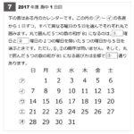 第7問-カレンダーの問題