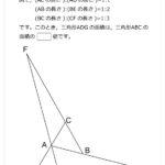 第9問-三角形の面積比