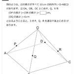 第10問-正四角すいの切断