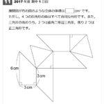 第11問-立体の展開図