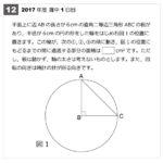 第12問-輪の通過部分