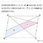 第205問 平行四辺形内の面積比