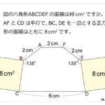 ⑳ 六角形の面積