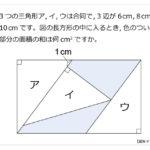 第212問 3つの3:4:5の直角三角形