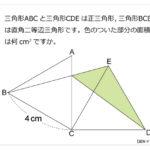 第214問 正三角形と直角二等辺三角形