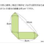 第220問 L字型の面積