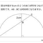 第224問 半円と直角三角形
