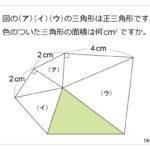 第227問 3つの正三角形に挟まれて