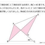 第229問 合同な2つの三角形